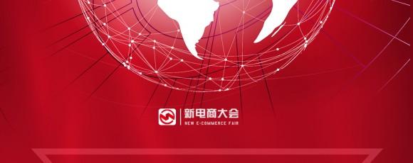 2020杭州直播电商及网红产品博览会