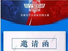 """2020第一届""""苏宁易购杯""""全国大学生创业实践大赛全面启动!"""