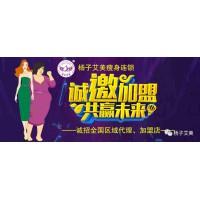 杨子艾美专业瘦身招商加盟