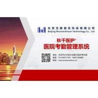 北京无限视讯公司医院考勤管理系统面向全国各省招商
