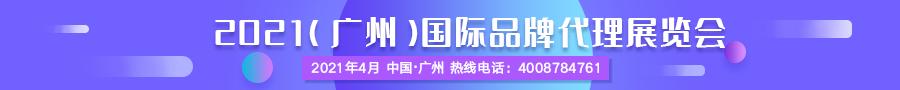 2020(广州)国际品牌代理展览会