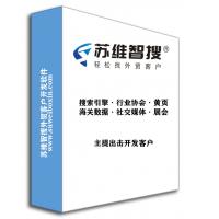 苏维智搜外贸客户开发软件招商