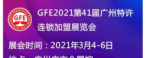 GFE2021第41届广州特许连锁加盟展