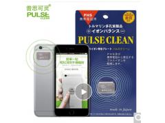 手机电脑防辐射贴-日本进口