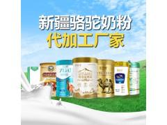 骆驼奶加盟代理-驼奶粉代工费用-骆驼奶OEM贴牌-驼奶贴牌