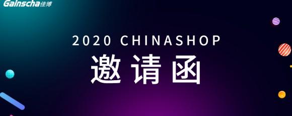 佳博科技「拍了拍」你,这份CHINASHOP展会邀请函收好啦