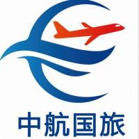 中航国旅加盟——渠道运营商加盟