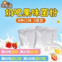 商用自制果味酸奶发酵菌奶吧酸奶菌粉草莓芒果红枣菌种5-10斤