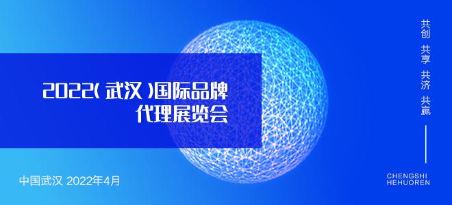 2021(武汉)国际品牌代理展览会