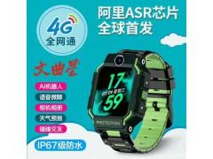 文曲星4G手表免费领取项目招合作