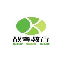 上海战考教育科技有限公司--全球加盟