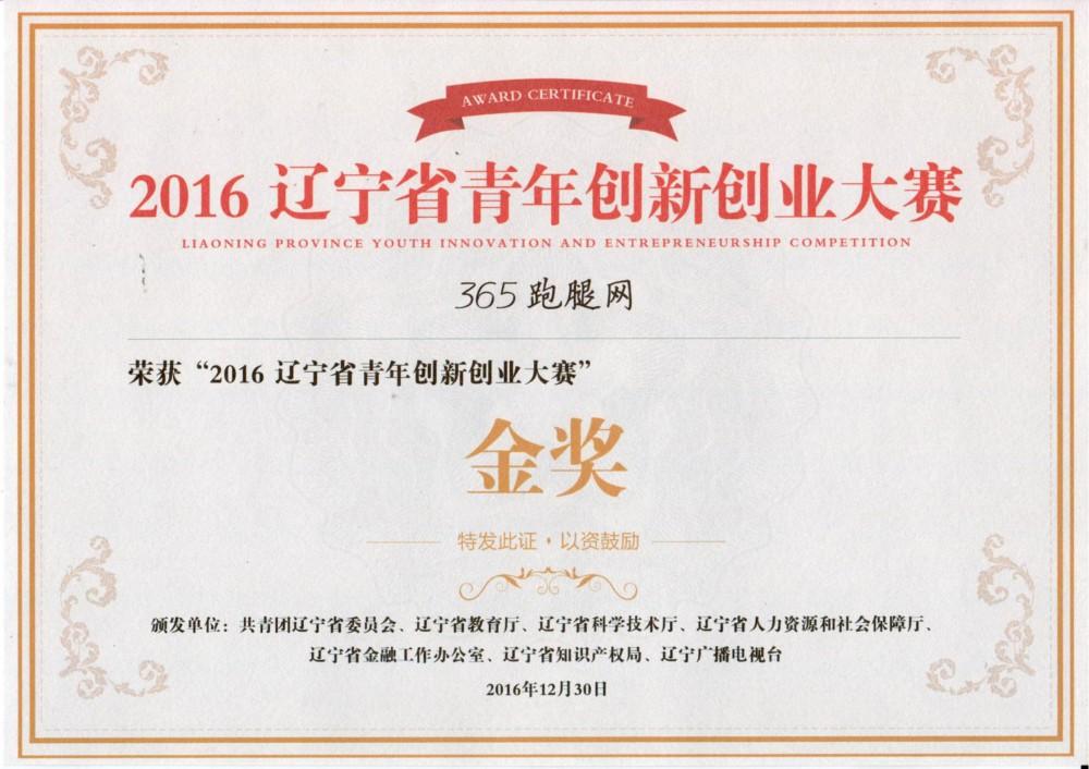 2016辽宁省青年创新创业大赛