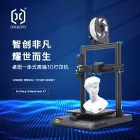 云图创智经济型创客教育家用桌面一体式3D打印机