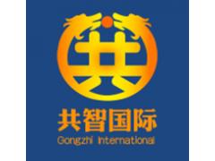 山东共智国际分支机构招商加盟