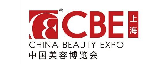 2022年上海美博会-2022年上海浦东美博会