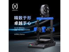 云图创智家用个人桌面级3D打印机小天才GENIUS