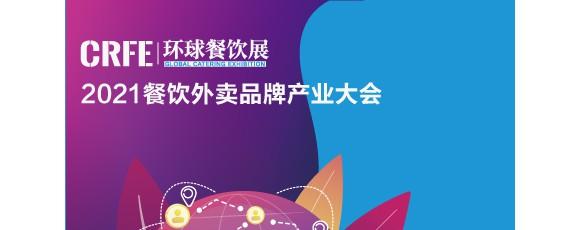CRFE|2021北京国际餐饮美食加盟展览会