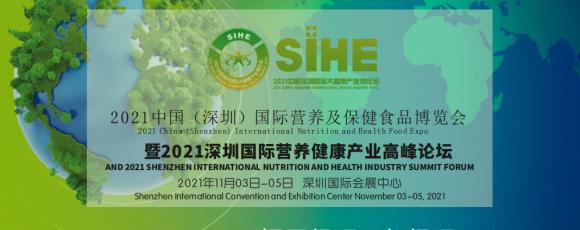 2021营养食品展览会