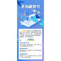 华为服务号合肥运营商招募行业合伙人