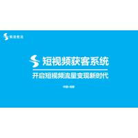 运营扶持丨短视频SEO、短视频获客系统运营扶持第一站广东行