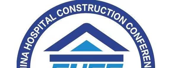 2022第二十三届武汉医院建设大会暨医院建设装备管理展览会