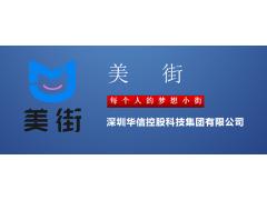 美街电商平台诚招城市运营商,享受14万/月补贴
