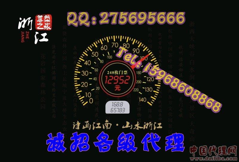 浙江省尊荣之旅248个景点套票招代理加盟