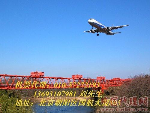 诚招航空机票代理— 贴牌一级、二级、三级系统