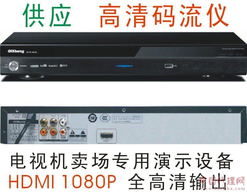 代理供应码流仪/最专业的电视卖场演示设备/HDMI/1080P -奇声AD630U