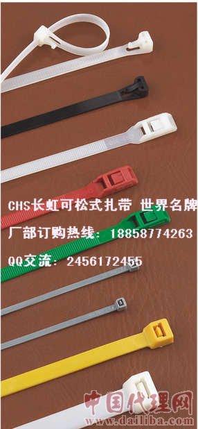 扎带代理商扎带加盟品牌扎带连锁经营首选CHS长虹尼龙扎带厂家世界级品牌