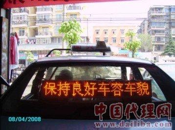 寻出租车LED显示屏,出租车LED车载屏,出租车LED广告屏代理